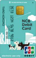 西日本シティ銀行が発行するNCBデビット-JCBを徹底攻略!【JCBデビットカード】