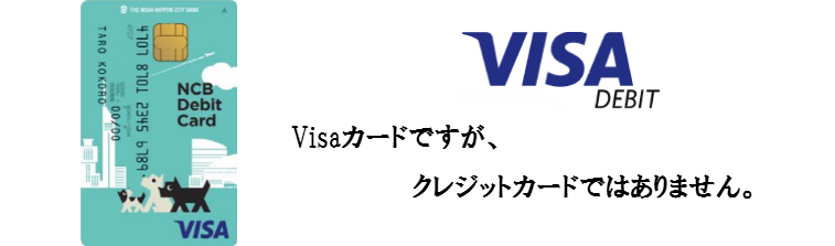 西日本シティ銀行のNCBデビット-Visaを徹底攻略!【Visaデビットカード】