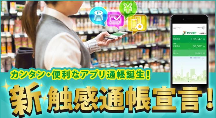 セブン銀行 アプリ通帳