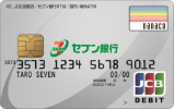 nanacoが貯まる!セブン銀行 デビット付きキャッシュカードを徹底攻略!セブン-イレブンでは圧巻の還元率1.5%