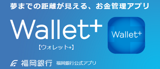 「Wallet+」とペアで使えば毎日の収支情報が一目瞭然!