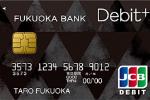 「nimoca」搭載!福岡銀行のDebit+を徹底攻略!Wallet+とペアで使えば還元率0.5%!