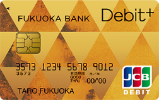 キャッシュバック率1.0%!福岡銀行のDebit+ゴールドカードを徹底攻略!nimoca搭載カードも選択可能!