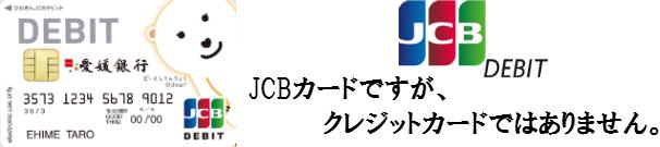 四国地区初!愛媛銀行のひめぎんJCBデビットを徹底攻略!年会費無料特典&国内・海外旅行保険付き!