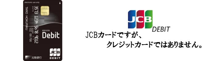 北陸地区に初登場!北陸銀行のほくぎんJCBデビットを徹底攻略!国内・海外旅行も安心サポート&年会費無料優遇付き!