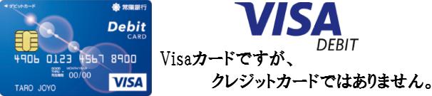 ポイントクラブで50ポイント加算!JOYO CARD DebitでATM手数料無料が簡単に!常陽銀行ユーザーは必見のVisaデビットカード