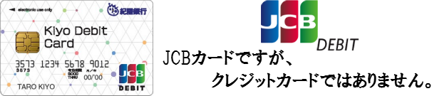 関西初!紀陽銀行の紀陽JCBデビットカードを徹底攻略!簡単な年会費無料条件と国内・海外傷害保険はまさに最強タッグ