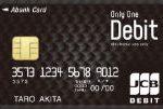 秋田銀行のOnlyOneデビット<JCB>を徹底攻略!年会費無料特典&国内・海外旅行保険付きデビットカード!