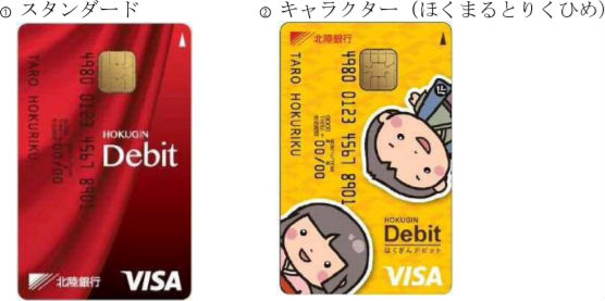 ほくぎんVisaデビットのカードデザイン