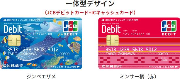 おきぎんJCBデビットカードの一体型デザイン