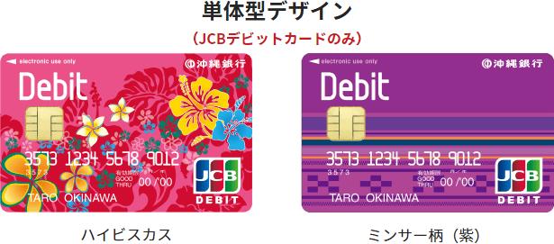おきぎんJCBデビットカードの単体型デザイン