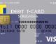 徹底攻略!VisaデビットTカード【Visaデビットカード】